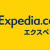 お得です!エクスペディアで旅行の予約をする前に必読!!普通に予約するより確実に得する予約方法!!