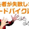 初心者が失敗しないロードバイクの買い方