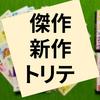 ボードゲーム『狸と茶釜』の感想