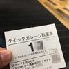 【iPhone】6Sバッテリー交換完了、これでスッキリ!