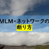 MLM・ネットワーク断り方