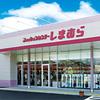 【しまむら】47都道府県すべてにあるファッションセンター「しまむら」はディズニーグッズの宝庫だった!