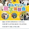 ボルダリング親子体験会開催!!