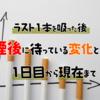 【ラスト1本を吸った後】禁煙後に待っている変化と効果 1日目から現在まで