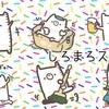 【LINEスタンプ】☆審査出しました☆