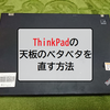 ThinkPadの天板のベタベタを直す方法!