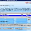 Windows Server 2008 に Oracle Database 11gR1 をインストール時に「システムのプライマリIPアドレスがDHCP割当てであることが検出されました」と警告がでる