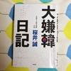 桜井誠さん著「大嫌韓日記」を入手したから読んでみた!!