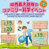 【参加無料】夏休みの小学生の体験学習に!大阪でサイエンスフェスタ2017開催!