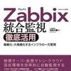 「Zabbix統合監視 徹底活用」を読んだ