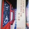 【'18.4.12_1930更新】いとおしさ、哀愁、そして北京のこと~鈴木智子の作品集と #歌集 出版プロジェクト~