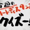 ☆今週のハートdistanceクイズ☆