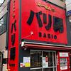 らーめんバリ男 新橋本店 二郎系とは似て非なる背脂豚骨醤油