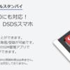 auの3GガラケーSIMで通話可能なAndroidスマフォg07+が発売!本当に使えるなら乗り換えたい