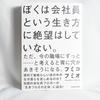 フミコフミオ先生の新刊「ぼくは会社員という生き方に絶望はしていない。ただ、今の職場にずっと……と考えると胃に穴があきそうになる。」を読んで考えたフミコフミオ先生のこと