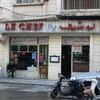 レバノン首都ベイルートでの食事