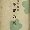 尾津喜之助が騙されさうになった「靖国神社後援会」