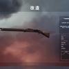 【BF1】従軍星章への道〜Lebel Model 1886(歩兵)偵察兵編〜【武器解説】