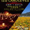 23日に西伊豆で伊豆キャンドルフェス in 松崎はなばたけを開催