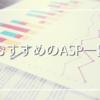 【最新版】おすすめのASP一覧【21社】