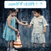 .comでも永久無料【はてなPRO独自ドメイン】エックスサーバーのキャンペーン