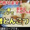 【サッポロ一番味噌ラーメン】味噌とんこつ担々麺!