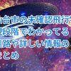 UFO!?仙台市上空謎の白い飛行物体の進路と情報をまとめました