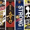 """日本酒に""""ストロング""""の時代到来 大手各社が商品展開、今シーズン結果次第で追随メーカーも"""