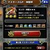【DQMSL】第3回神獣杯 新生マ素パーティでマスターズGP!ボーナス200%でもりもり!