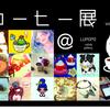 コーヒー展@三軒茶屋LUPOPO vol.2 開催します![12/8(木)~12(月)]
