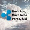 Ripple:Much Ado, Much to Do Part2 和訳