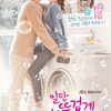韓国ドラマ「とにかくアツく掃除しろ!」感想 大人になっちゃったキム・ユジョン × ひとまわり大きくなっちゃったユン・ギュンサン