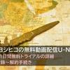 勇者ヨシヒコの無料動画をU-NEXTで -31日間無料トライアル600円分プレゼント-