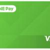 LINE Pay が Visaと提携したのがかなり気になる