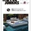 ホテル情報誌「ホテルジャンキーズ」Vol.139 明日 4/25 発売です!