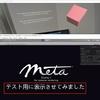 【Meta2 SDK2.7】リフレッシュレート72Hz、SLAM精度が改善