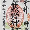 自由が丘 熊野神社 大晦日 12月31日 限定御朱印