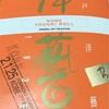 ホイホイとDMに釣られて「ボックサン」@神戸市西区・須磨区