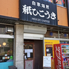 紙ひこうき 札幌本店 / 札幌市中央区南1条東2丁目 水協ビル 1F