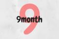 生後9ヵ月後になりました!