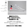 【本日10時】adidas EQT 新商品第2弾発売