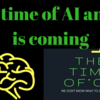 AI、BI、そして、CIの時代 「最後はヒトだったよ」