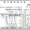 株式会社カネボウ化粧品 第15期決算公告