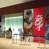 奇才-江戸絵画の冒険者たち@あべのハルカス美術館