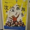 「沈没家族 劇場版」劇場鑑賞(Blu-ray上映)