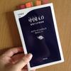 読書日記。『中国4.0』