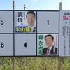 米山隆一氏が新潟県知事に当選