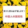 『受けた恩は必ず返します!』…中国人の国民性について