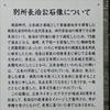 秀吉の播州三木城攻め