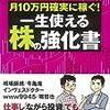 日本株投資、10月は本を読んで実践しました。
